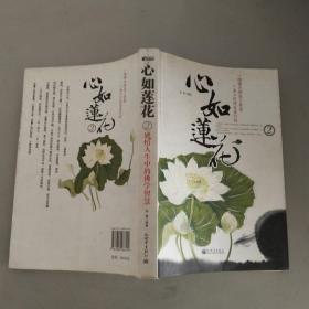 心如莲花(2)