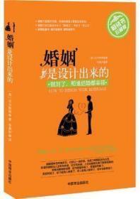 全新正版图书 婚姻是设计出来的(畅销书)(珍藏版) (美)沃尔特斯著 中国商业出版社 9787504478344 书海情深图书专营店