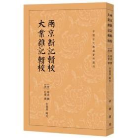 两京新记辑校 大业杂记辑校(中国古代都城资料选刊)