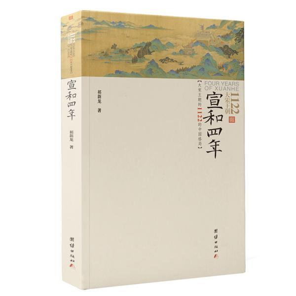 宣和四年:大宋王朝1122的中国格局