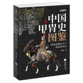战争事典057中国甲胄史图鉴
