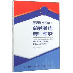英语教学视角下商务英语专业研究