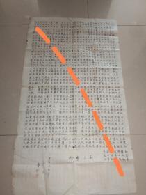 鲁仁《新三字经》毛笔手写