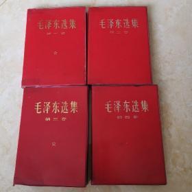 毛泽东选集一套(第一卷到第四卷)