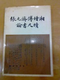 张元济傅增湘论书尺牍