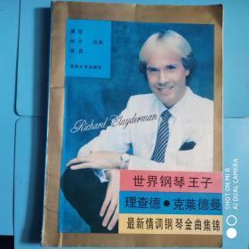 世界钢琴王子理查德.克莱德曼 最新情调钢琴金曲集锦