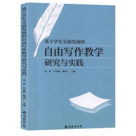 基于学生全面发展的自由写作教学研究与实践