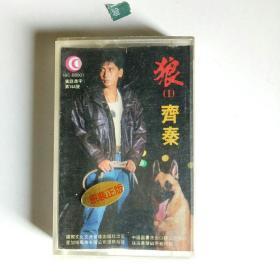 齐秦 狼1 磁带