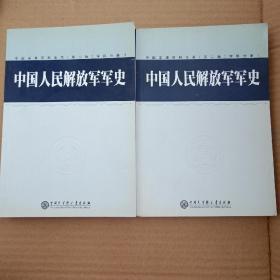 中国军事百科全书(第二版)中国人民解放军军史1和2