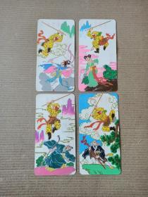 1978年(三打白骨精)年历卡一套四枚