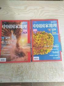 中国国家地理:辽宁专缉2020.01-02上下