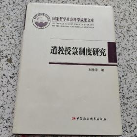 道教授箓制度研究