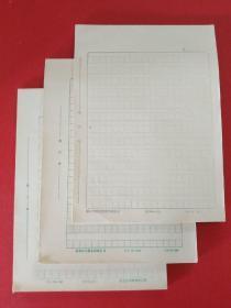 八十年代16开 鞍钢绿方格  老稿纸 信笺 信纸  纸较厚  共约250张以上 未使用 三种合售