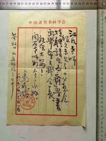 80年代马南坡款手写信札一张一通