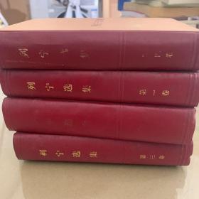 列宁选集(1-4全册)