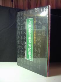 月照上人书法精品丛书 【全五册】 【塑封未拆】
