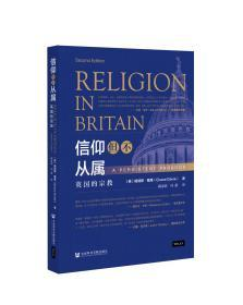 信仰但不从属:英国的宗教                 [英]格瑞斯·戴维(Grace Davie) 著;隋嘉滨 冯燕 译