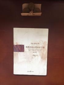 """(特价促销)戏剧表演心理技术手册:论斯坦尼斯拉夫斯基体系中的表演""""心理技术""""及其运用"""