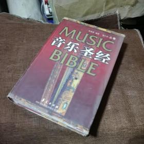 音乐圣经:增订本(上卷)