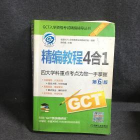 2015GCT精编教程4合1