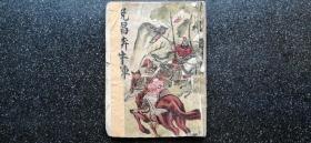 39)满洲唱本《说唱奔牛镇》一册四卷全