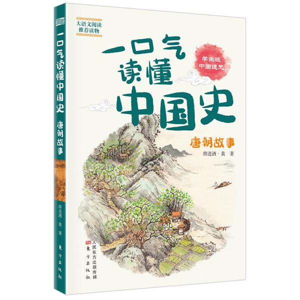 一口气读懂中国史:唐朝故事