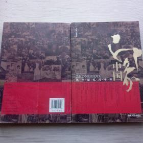 印象中国:民生记忆六十年