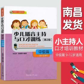 少儿播音主持与口才训练中级篇第2版适用9-10-11-12 关键期口语语言训练专家 少儿话剧表演书籍 主持培人训教材金话