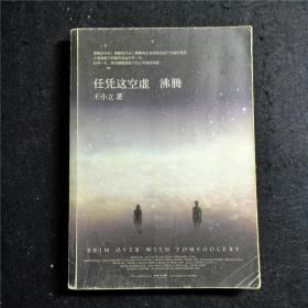 【青春文学小说】任凭这空虚 沸腾 郭敬明最小说系列