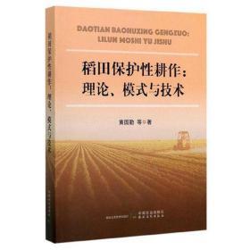 稻田保护性耕作:理论·模式与技术