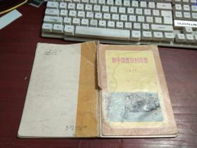 新中国首日封目录M1936