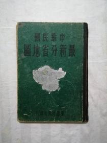 《中华民国最新分省地图》,抗战后出版,大厚本多彩图,台湾已收回,有外蒙古独立文字标注说明等