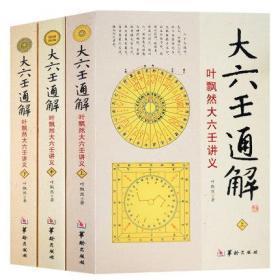 大六壬通解 叶飘然大六壬讲义(上中下)3册 命理书籍 六壬书籍
