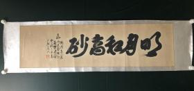 日本回流字画 软片   3893