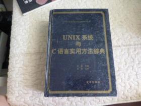 UNIX系统与C语言实用方法辞典【精装本】