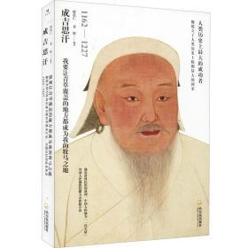 男人传系列:成吉思汗——人类历史上最大的成功者(1162-1227)