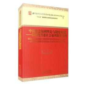 中国社会福利理论与制度构建——以适度普惠社会福利制度为例9787521802603经济科学