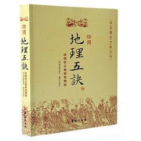 绘图地理五诀绘图校正集新堂藏版 故宫藏本术数丛刊华龄出版社