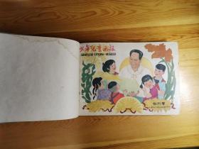 少年儿童画报 1959创刊-1960.7(合订本,共19期)