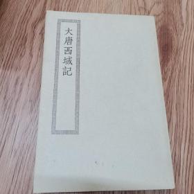 大唐西域记(四部丛刊初编缩本)
