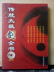 传统太极剑全书(附光盘)(李秉慈 签名)保真