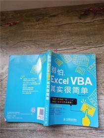 别怕,Excel VBA其实很简单【扉页有笔迹】
