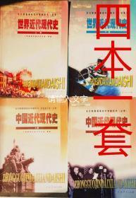 老版高中历史课本
