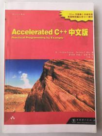 深入C++  系列  Accelerated C++中文版 覃剑锋
