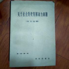 关于社会历史发展动力问题(论文选辑)
