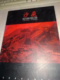 沙飞纪念集(1912-1950)