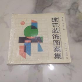 《建筑装饰图案集》画册