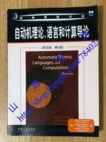 自动机理论、语言和计算导论(英文版·第3版)(经典原版书库) Introduction to Automata Theory, Languages, and Computation (Third Edition) 9787111223924