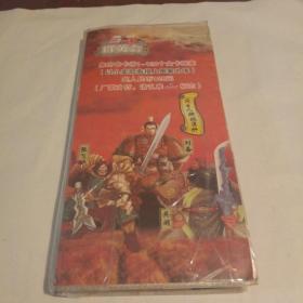 华丰魔法士三国群英会风云人物收集册(内含卡102张) 。