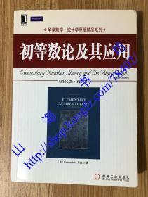 初等数论及其应用(华章数学·统计学原版精品系列)Elementary Number Theory and Its Application, Sixth Edition 9787111317982